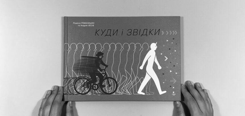 Українські книжки потрапили в престижний каталог