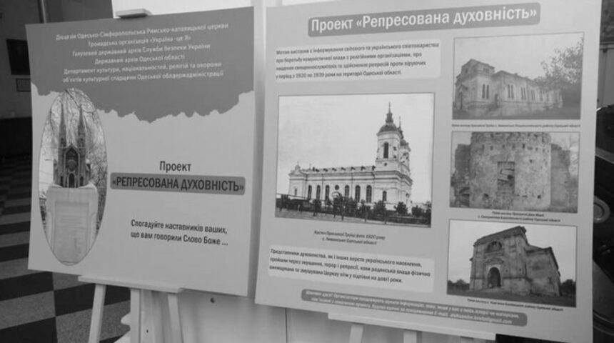 """""""Репресована духовність"""": Україною подорожує виставка про переслідування релігійних організацій в СРСР"""